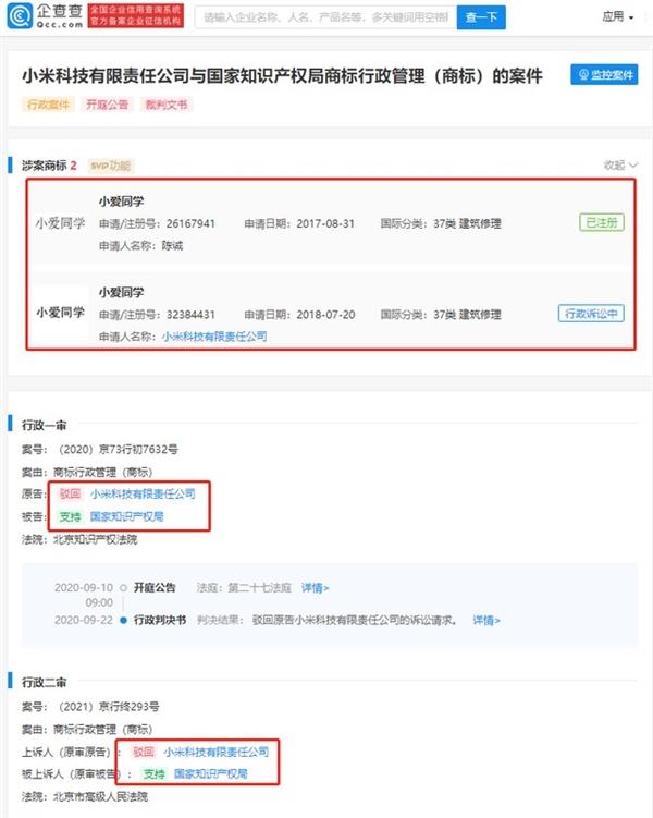"""""""小爱同学""""商标遭抢注!小米上诉被法院驳回"""