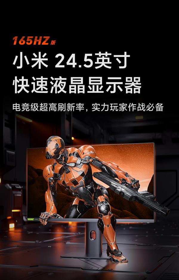 1499元!小米发布24.5英寸快速液晶显示器:165Hz 三窄边