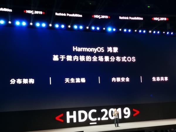 华为发布HarmonyOS 2系统:万物互联时代鸿蒙大一统