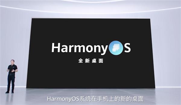 太方便!华为HarmonyOS发布全新桌面:万能卡片来了