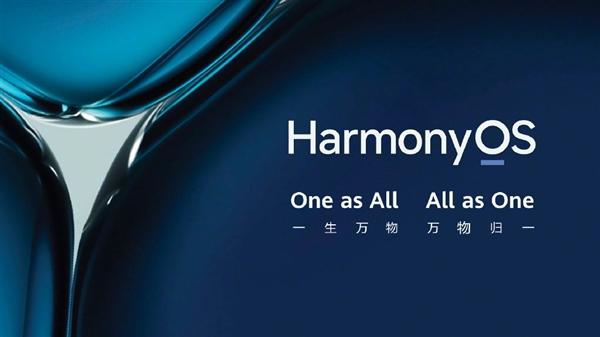 HarmonyOS 2无惧老化:36个月持续流畅