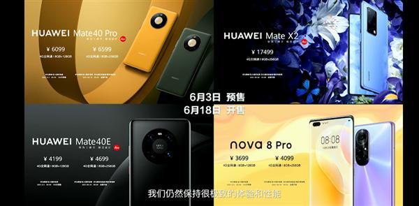新Mate40 Pro/Mate X2在列!华为发布多款鸿蒙系统手机:价格更便宜