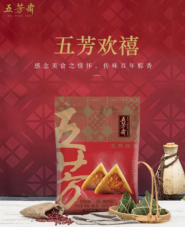 2肉2素 五芳斋粽子4枚9.9元大促:中华老字号