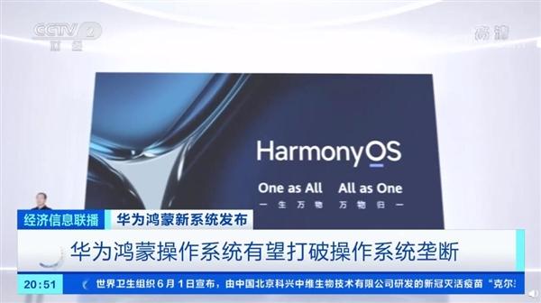 华为HarmonyOS上央视:有望打破安卓和iOS两家独大的局面