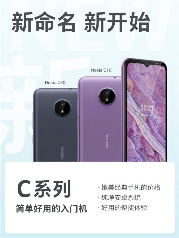 诺基亚国行C20 Plus定档6月11日发布:紫光展锐芯加持