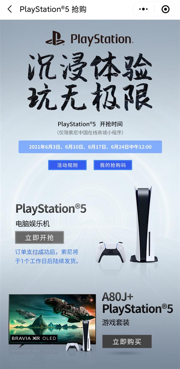 预售秒罄!索尼国行PS5光驱版今日开抢:3899元