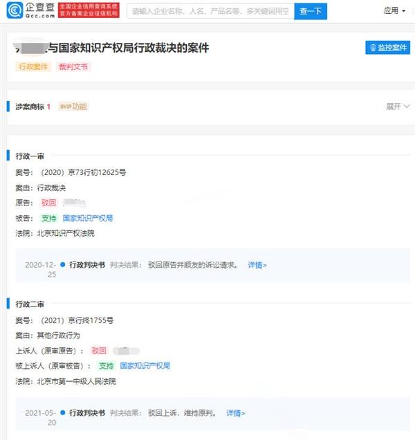 郑州企业注册鸿蒙商标被撤销!上诉后被驳回