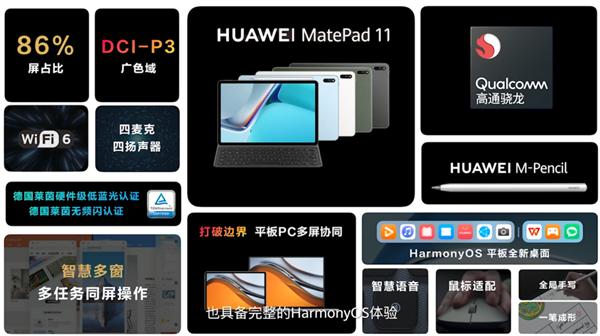 预装HarmonyOS!华为MatePad 11配置曝光:骁龙865+2K/120Hz高刷屏