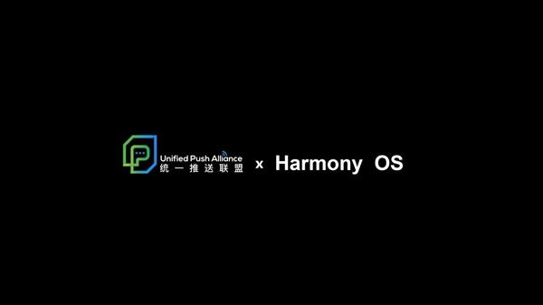 鸿蒙OS支持统一推送:拒绝垃圾信息