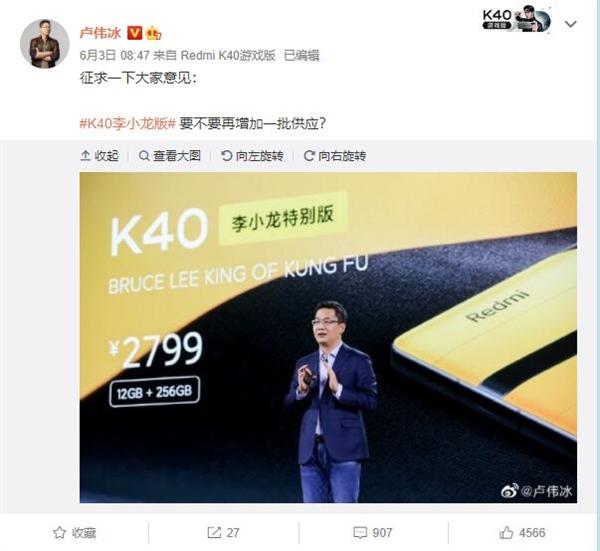 2799元的Redmi K40李小龙版供不应求 卢伟冰:要不要再增加一批供应