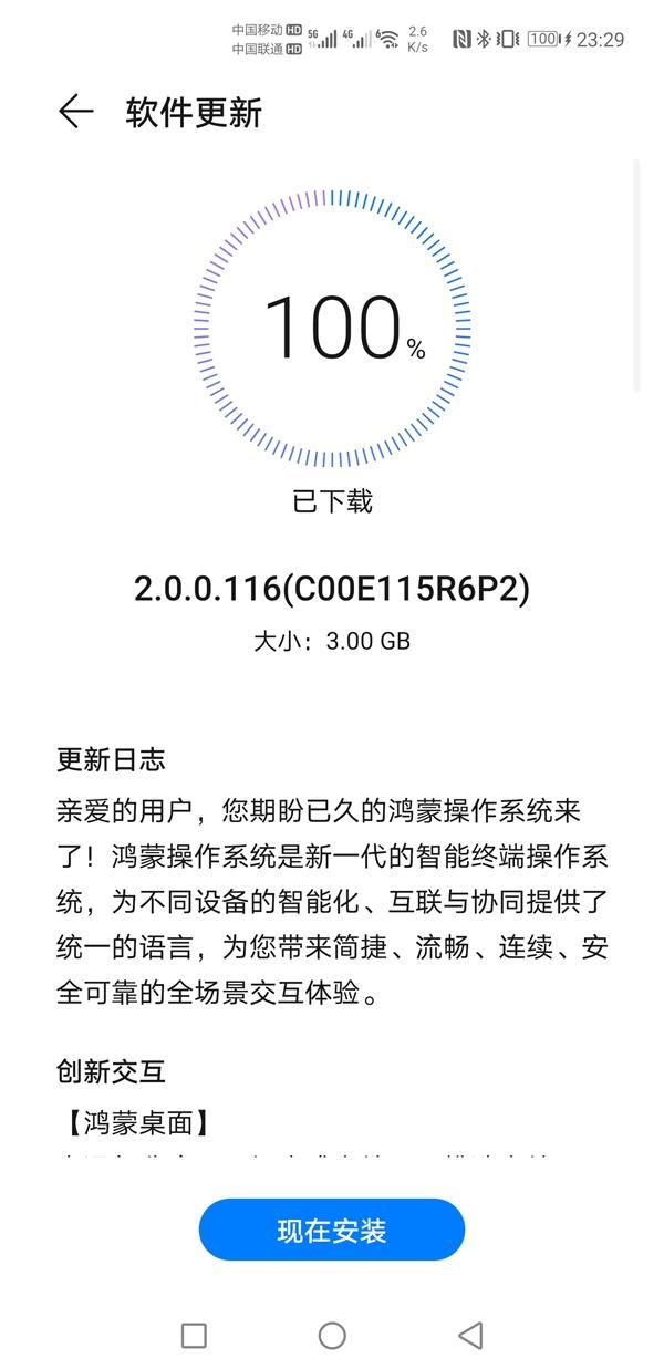 首个华为鸿蒙2.0续航测试来了!实打实10%提升