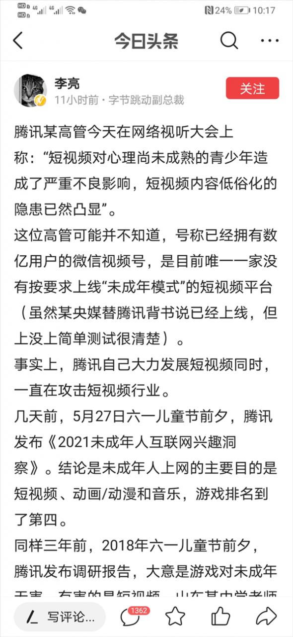 腾讯副总裁批低智洗脑短视频像猪食 字节副总裁李亮回怼