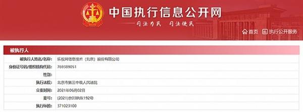 乐视网被强制执行超3.7亿元 贾跃亭是大股东:拿什么偿还?