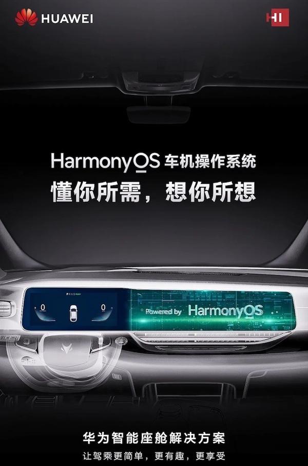 玩转自动驾驶 极狐阿尔法S首发华为Harmony车机