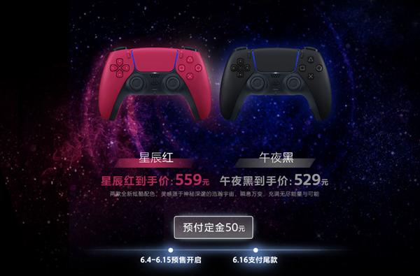 主机抢到了吗?PS5国行新配色手柄开启预售:定金50元
