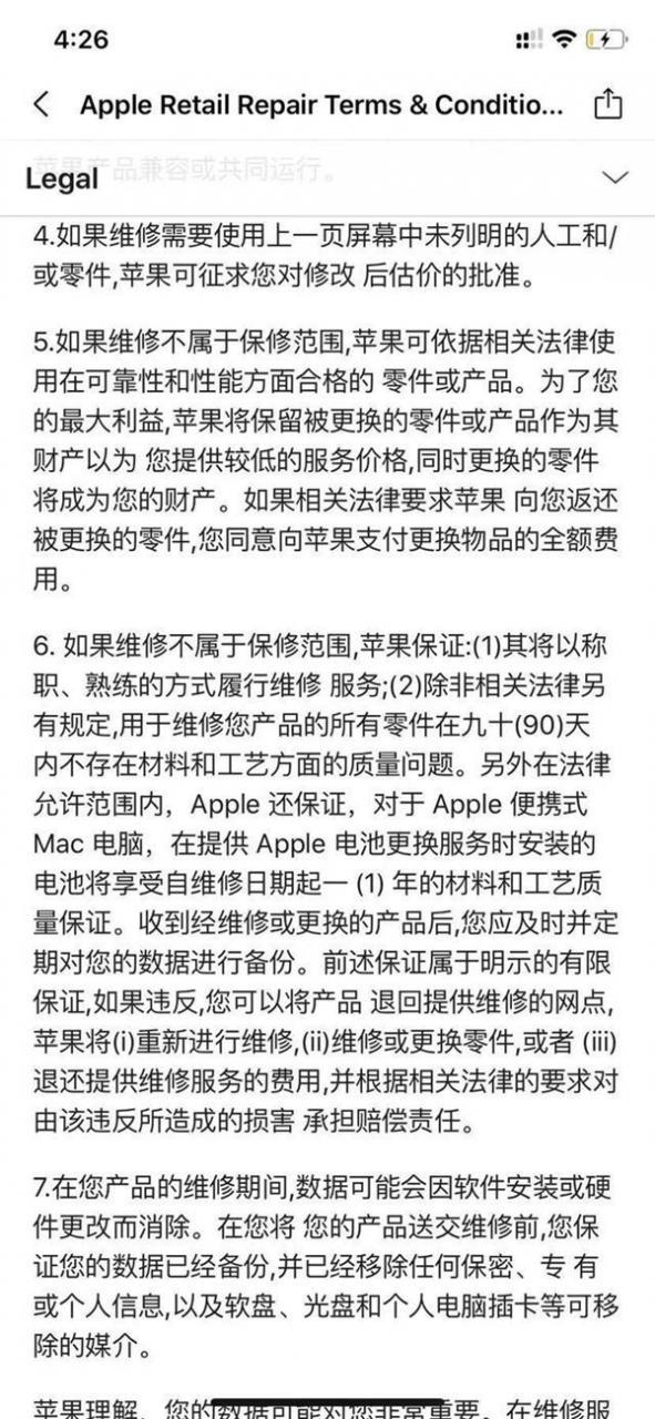 修电脑想带走旧主板被要求原价购买:男子痛斥苹果售后维权