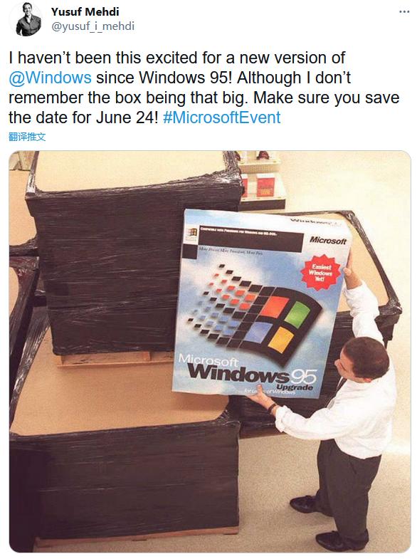 微软:将发布的新Windows像Win95一样令人兴奋