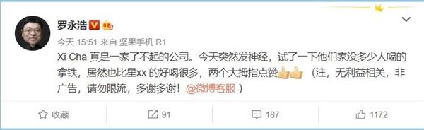罗永浩点赞喜茶:了不起的公司 拿铁比星巴克好喝很多