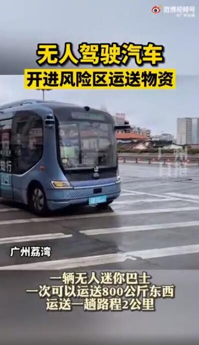 广州无人汽车为风险区送物资:仅需几分钟就能完成一趟配送
