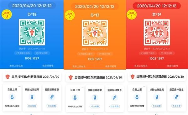 广州高考专属健康码来了:已在小程序上线