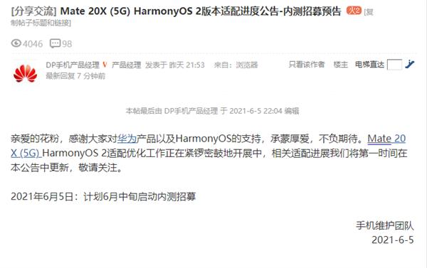 注意!华为P30、Mate20 X计划提前开启HarmonyOS 2内测