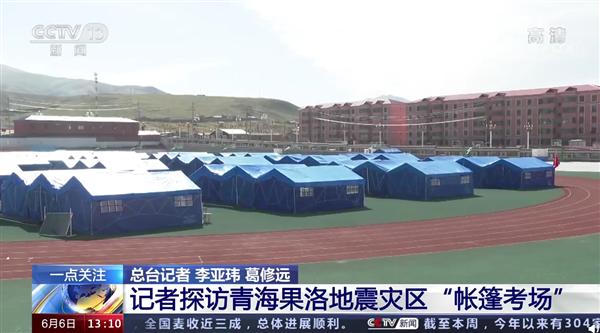 """青海果洛考生将在帐篷里高考:每个""""帐篷考场""""由三顶救灾帐篷拼成"""