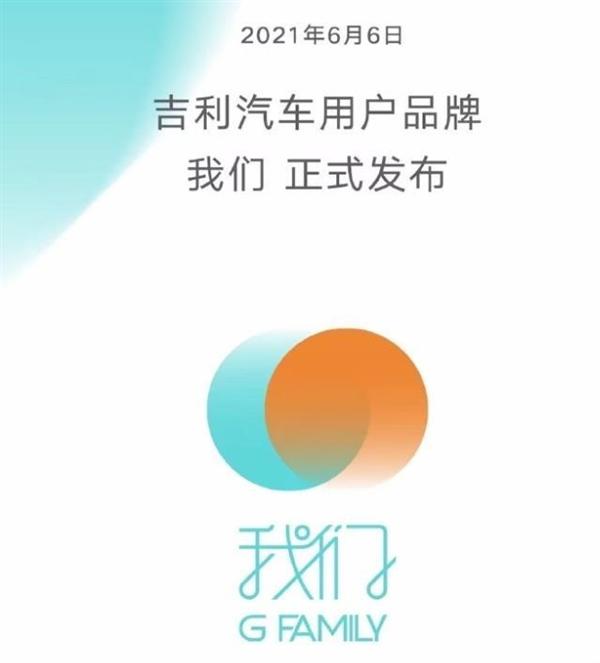 """吉利发布全新品牌""""我们"""":用户主理、用户运营"""