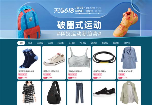 618省钱:京东超市好物低至5折、天猫服装狂促来了