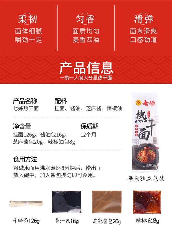 地道武汉味 七姊经典原味/牛肉风味热干面5袋19.8元史低