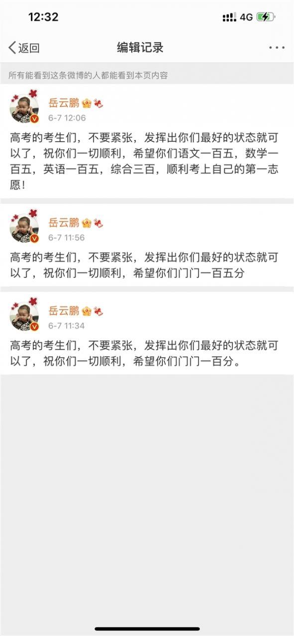 岳云鹏给高考生送祝福:结果翻车了