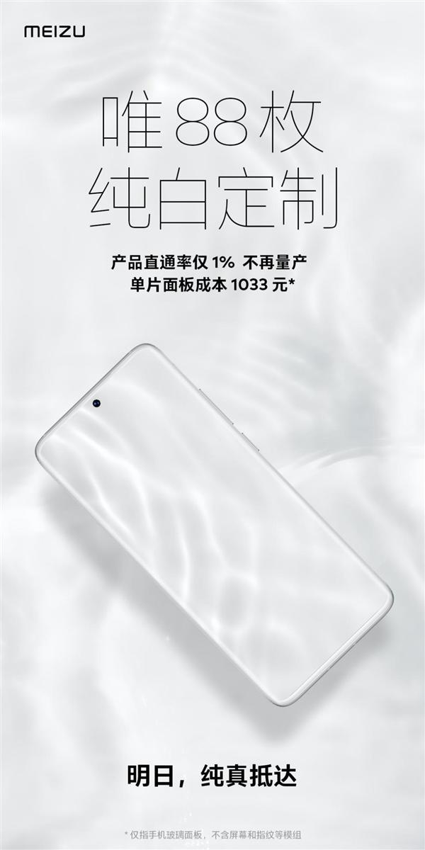 全球限量88台!魅族18白面板款明日上市:屏幕成本上千元