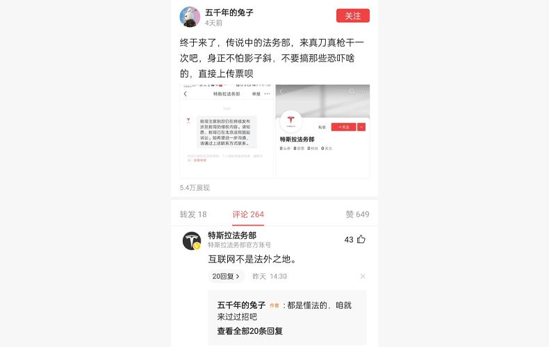 """河南交通广播回应特斯拉事件:客观公正报道,从未参与""""策划实施"""""""