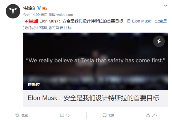 特斯拉官方发文:安全是我们设计特斯拉的首要目标