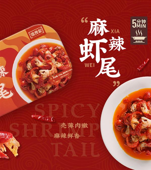 加热即食!信良记麻辣小龙虾尾250g×7盒99.5元(减303元)
