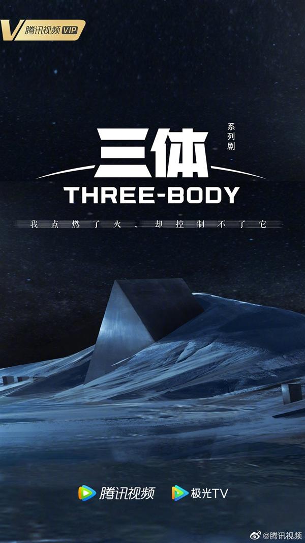 《三体》电视剧最新进展曝光:第一部正在后期制作