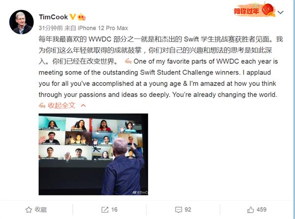 苹果WWDC结束!库克发声:最喜欢跟Swift学生挑战赛获胜者见面