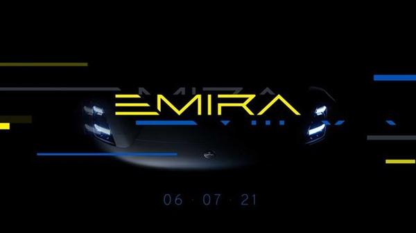 吉利路特斯EMIRR将全球首发:丰田动力大亮
