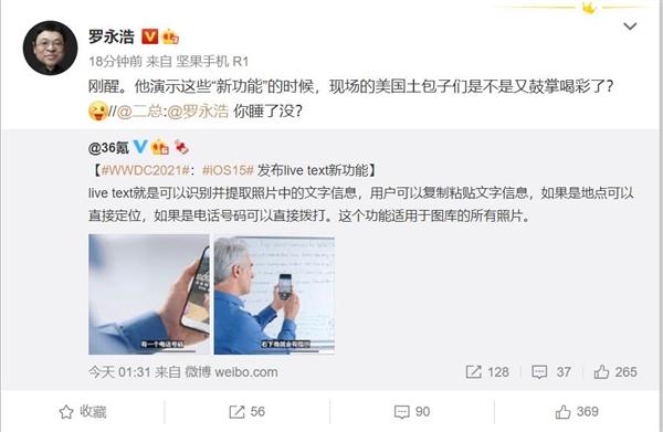 "iOS 15像素级致敬""大爆炸"" 罗永浩:美国土包子们是不是又鼓掌喝彩了?"