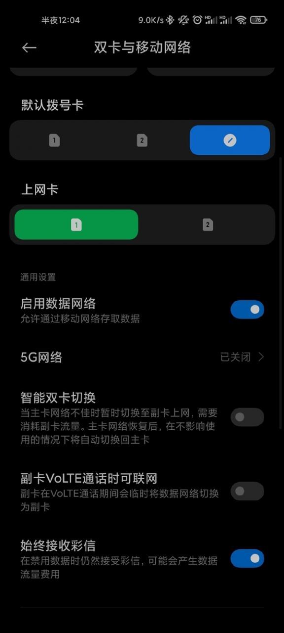 不少用户吐槽5G耗电 小米张国全:国内所有手机默认打开了5G SA