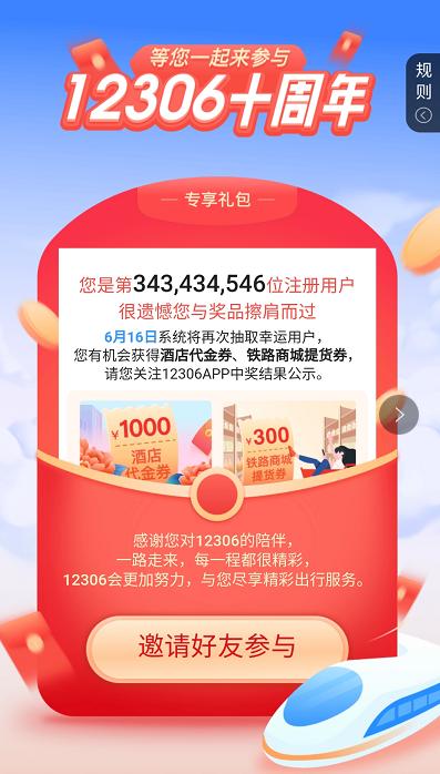 12306上线十周年:累计注册用户近6亿 年售票40亿张