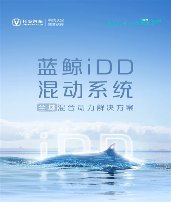 发动机热效率高达45%!长安蓝鲸iDD混动发布:满油满电续航1100公里