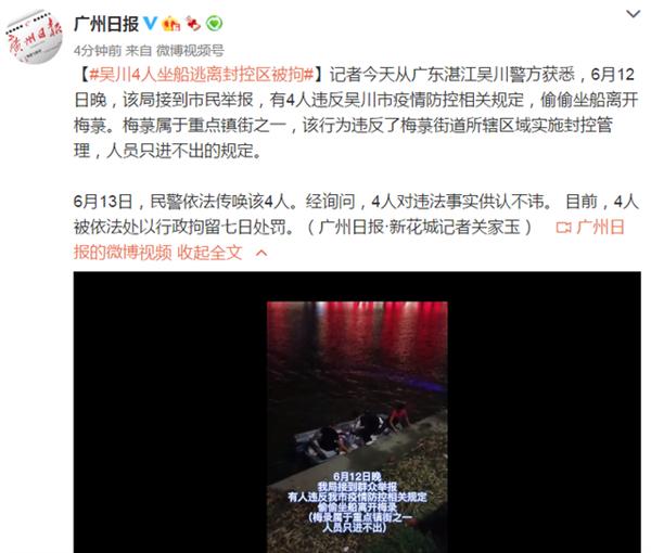 广东吴川4人逃离封控区被行拘:广东东莞新增1例入境复阳人员