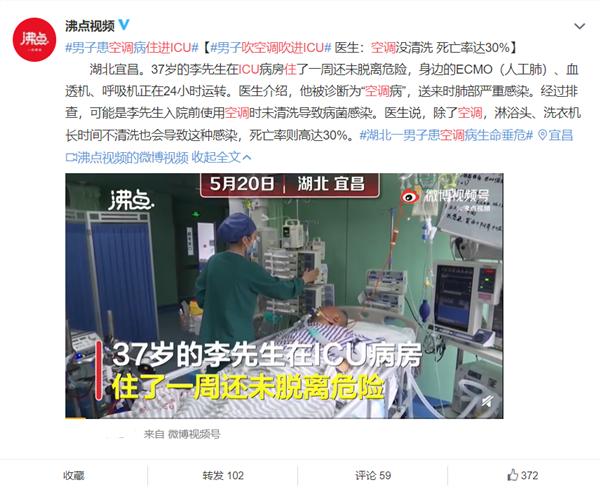 37岁男子吹空调吹进ICU!这样用空调 死亡率高达30%