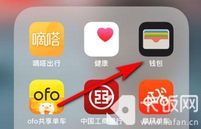 IPhone怎么绑定广佛通