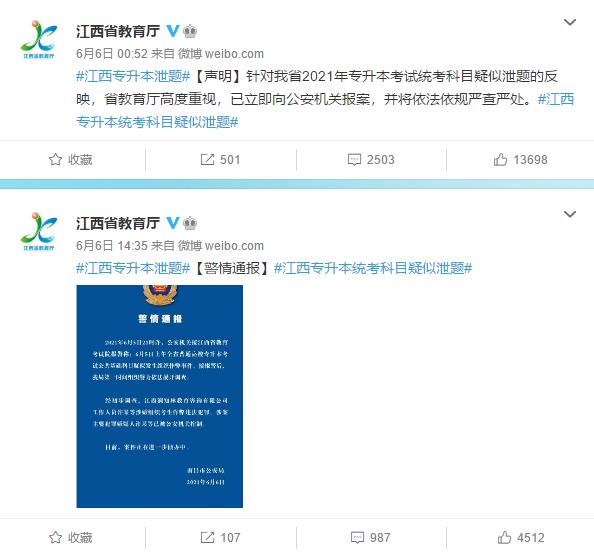 江西专升本作弊:多名大学教师被刑拘 官方称将依规严查严处