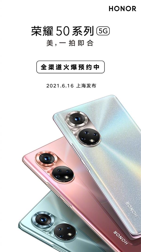首发骁龙778G 消息称荣耀50系列备货超百万:年内份额回升到16%