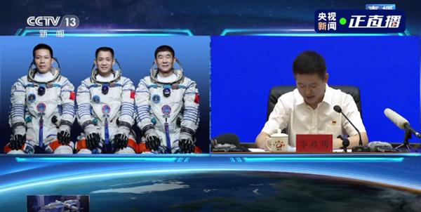 直播:神舟十二号载人飞行任务新闻发布会 附观看地址