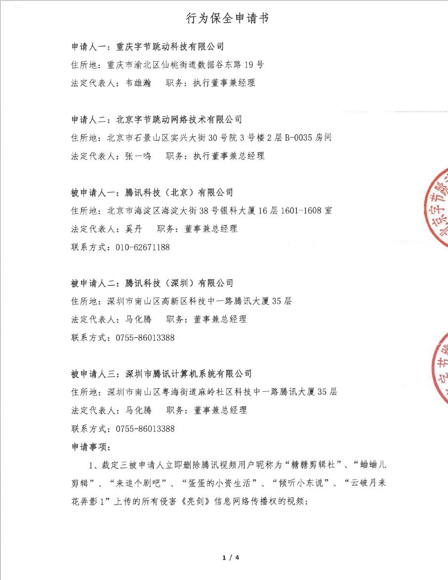 字节跳动起诉腾讯视频盗播《亮剑》,索赔1000万元