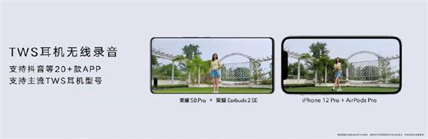 支持TWS耳机收声 荣耀50一站式vlog拍摄:完胜iP12 Pro