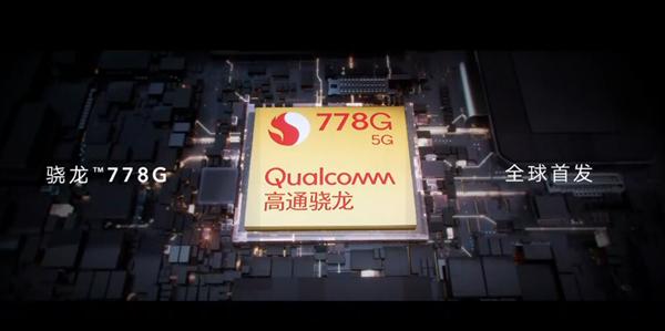 荣耀50系列全球首发骁龙778G:CPU/GPU双双提升45%